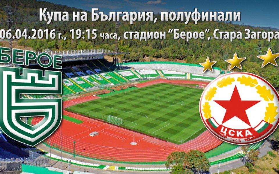 Берое иска коректно поведение от ЦСКА