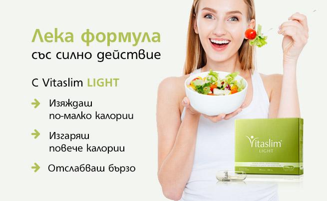 Ако вашето слабо място е апетитната храна, то Vitaslim LIGHT ще ви помогне да ѝ устоите