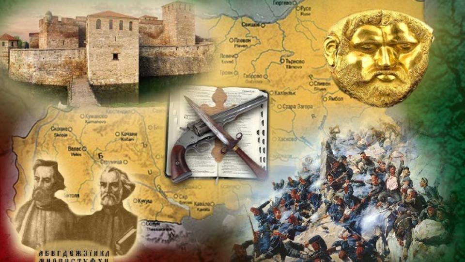 Жажда за история: България - памет и чест