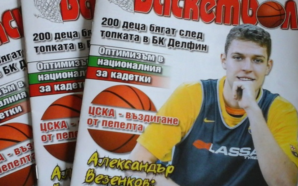 Баскет-федерацията пусна специално списание за подрастващи