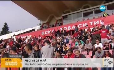 Фенове на ЦСКА организират шествие преди финала
