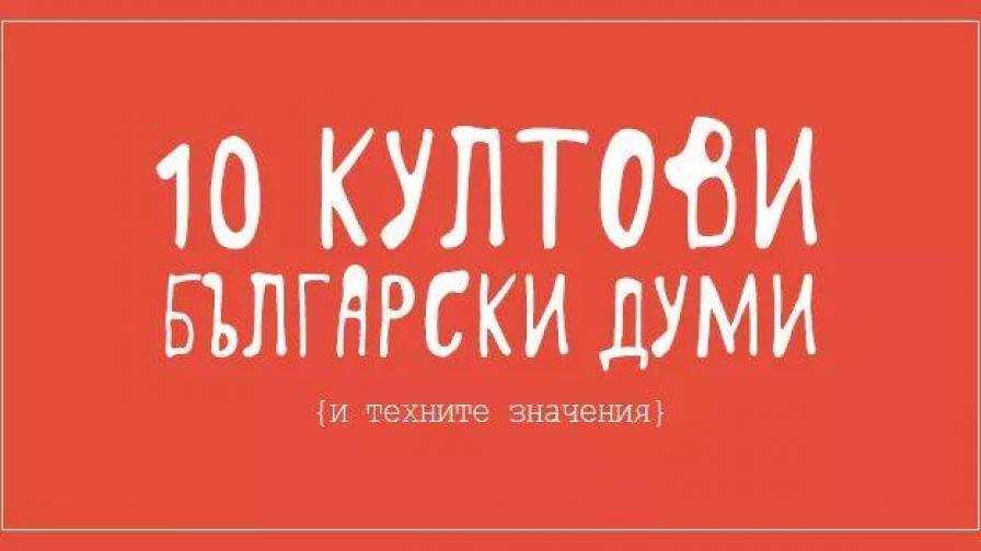 10 култови български думи и техните значения (снимки)