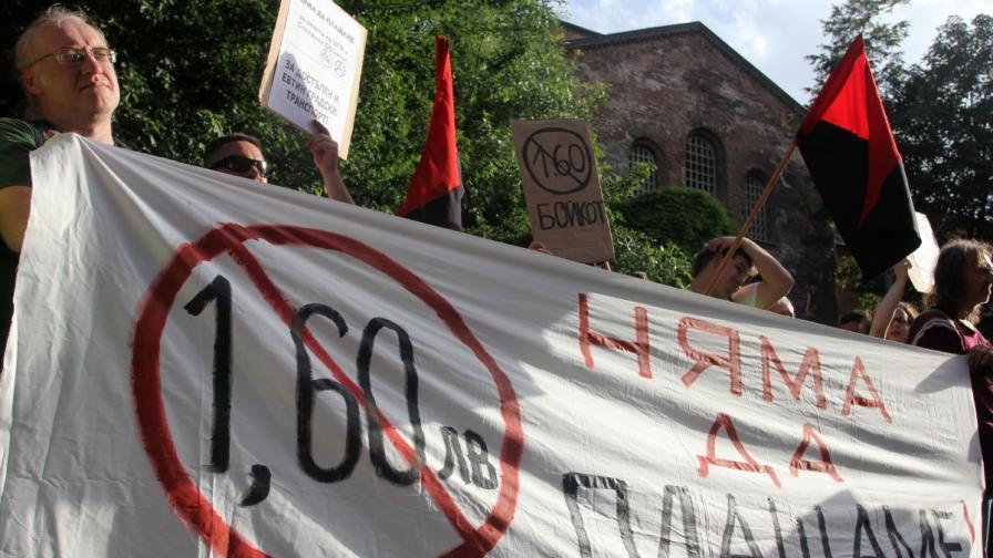 Стотици протестираха срещу цената на билетчето