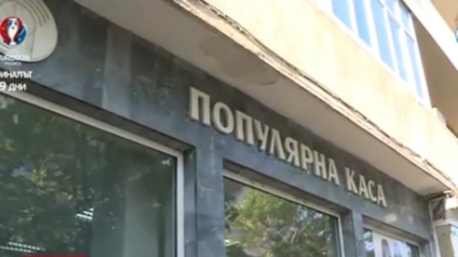 Финансовата пирамида в Дупница - къде потънаха милионите
