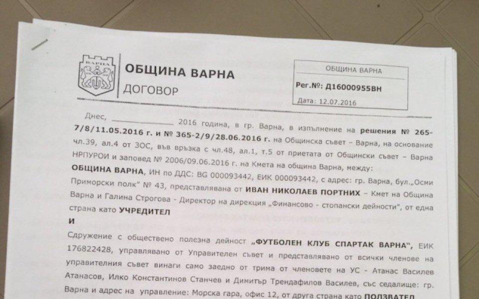 Спартак Варна сключи договор за стадион