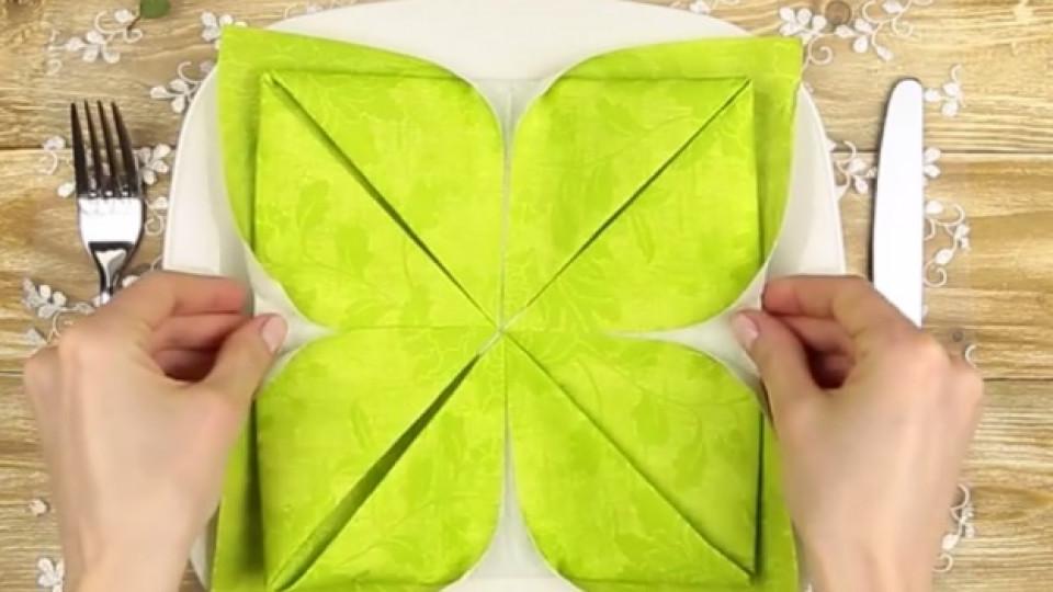 Как да: оригинална идея за сгъване на салфетка