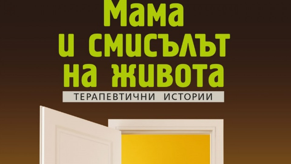 """Време за четене: """"Мама и смисълът на живота"""""""