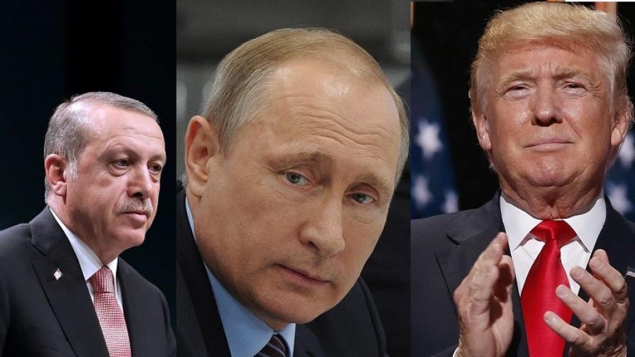 Тръмп и Ердоган работят за шоуто на Путин