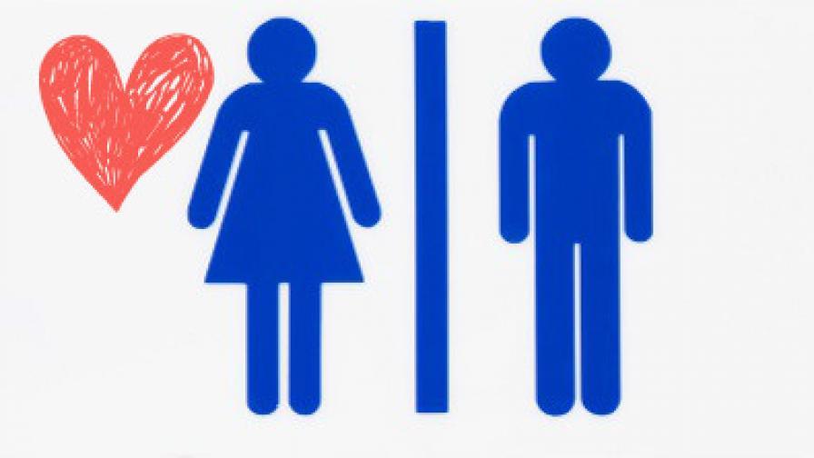 Да откриеш голямата си любов в... обществена тоалетна
