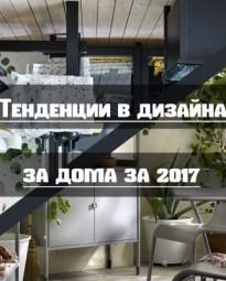Новите тенденции в обзавеждането на дома за 2017