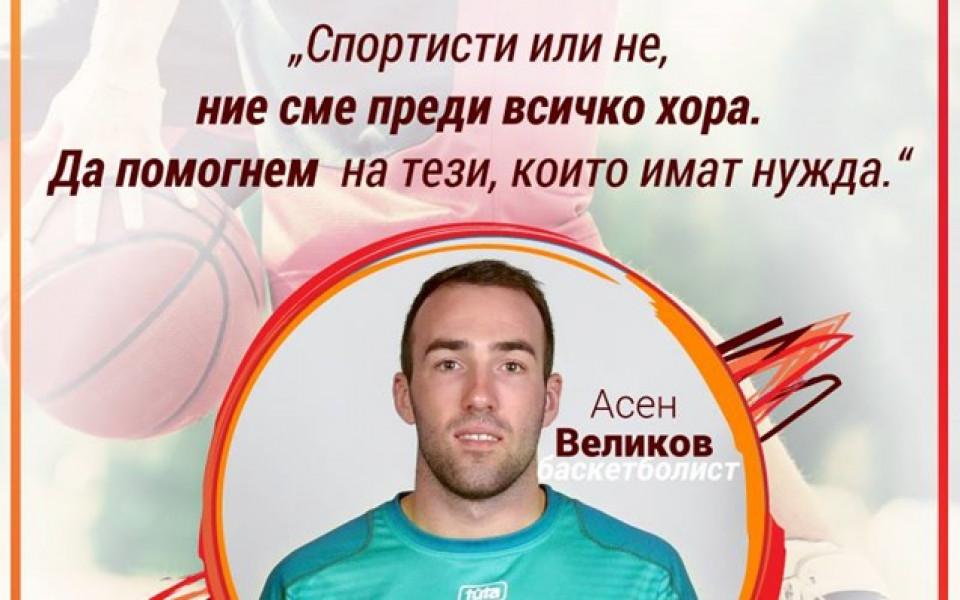 """Българско баскетболно общество"" спечели стрийтбол турнира на Holiday Heroes"