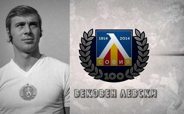 Феновете на Левски ще имат възможността да отдадат почит към