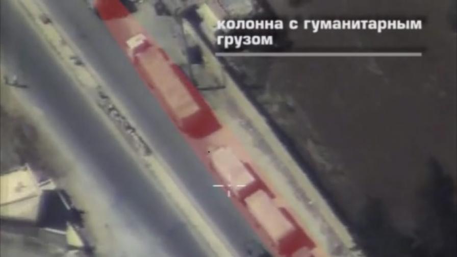 Русия: До атакувания конвой е летял самолет на САЩ