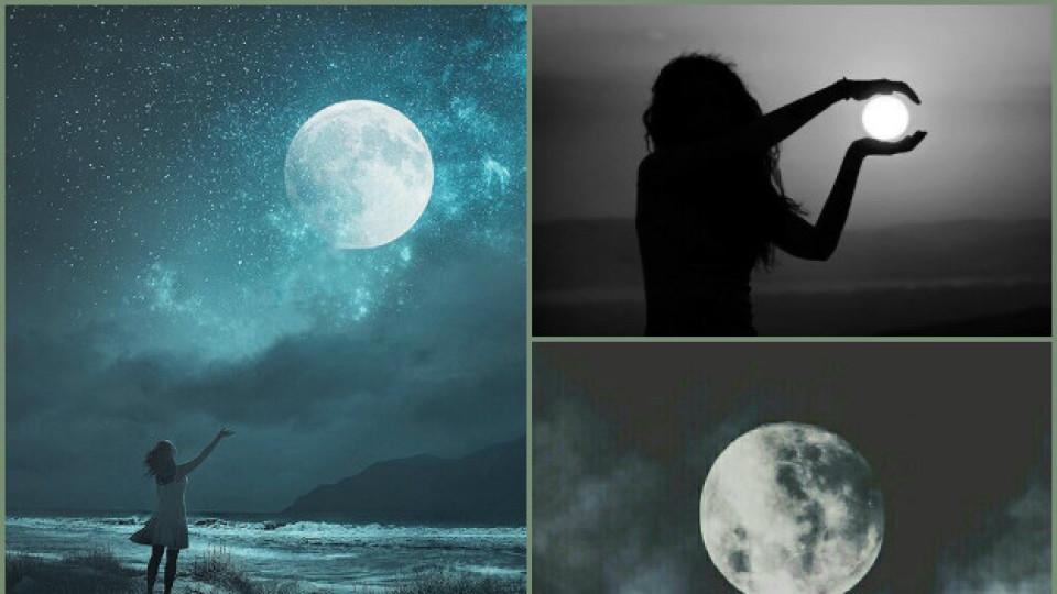 Тази нощ изгрява рядката Черна Луна - ето какво вещае тя