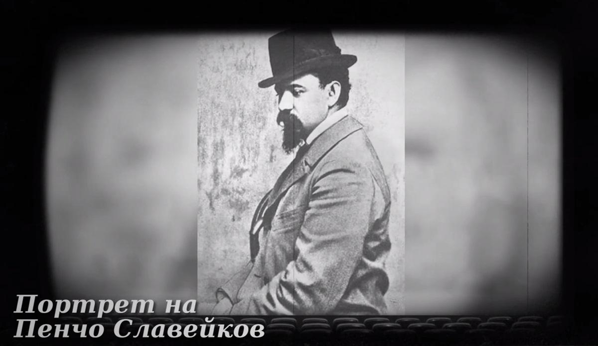 <p>Голямото изкуство не се нуждае от признания. Неговата сила е необятна. Тя превръща Пенчо Славейков в един световен поет, изцяло преминал националните и художествените граници. Преминал и границите на времето. Кое признание може да бъде по-значимо&hellip;</p>