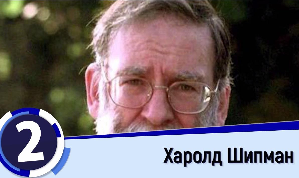 Харолд Шипман е британски лекар и един от най-свирепите серийни убийци в историята. През 2000 г., той е обвинен за 15 убийства, но извършеното разследване след обвинението му е доказало, че е виновен за поне 218 жертви. Той бил обвинен на доживотен затвор, а съдията препоръчал той никога да не бъде освобождаван.
