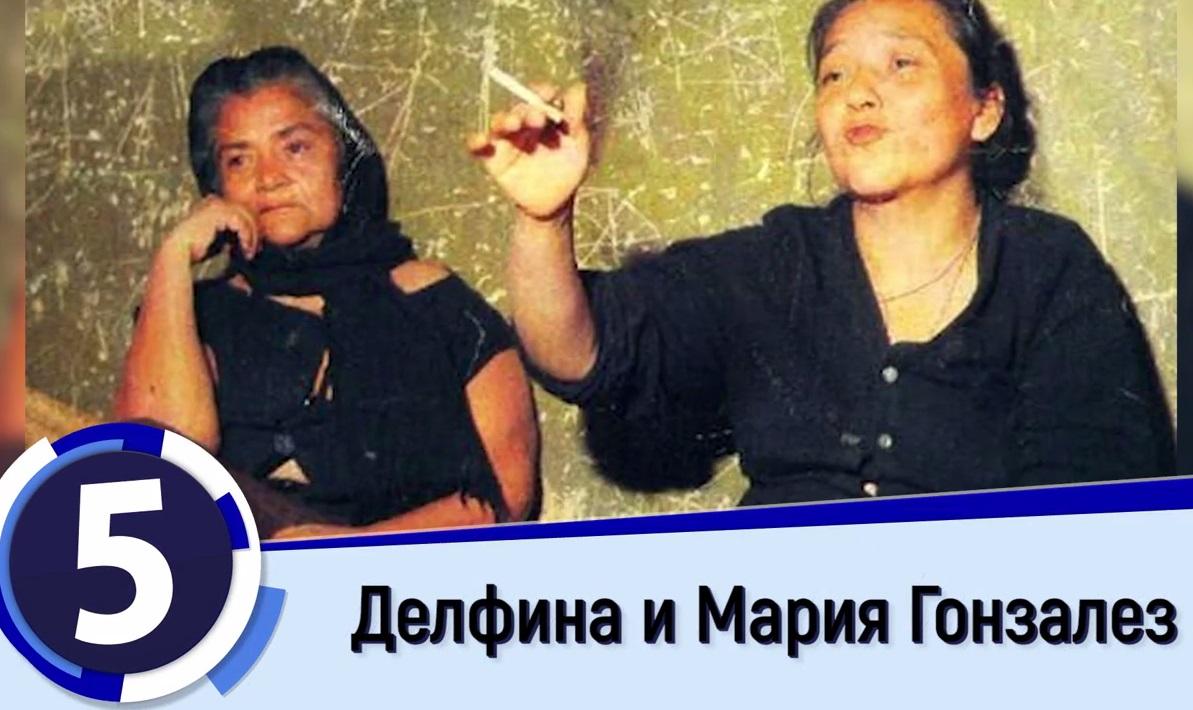Това са две сестри от северната част на централно Мексико. Техните жертви са поне 90. Те притежавали бордей, където убивали всички проститутки, когато станели непотребни.
