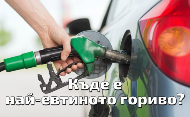 Къде зареждат най-евтиния бензин, абсурд в БГ учебник и още