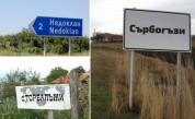 Петте села в България с най-смешните и абсурдни имена са...