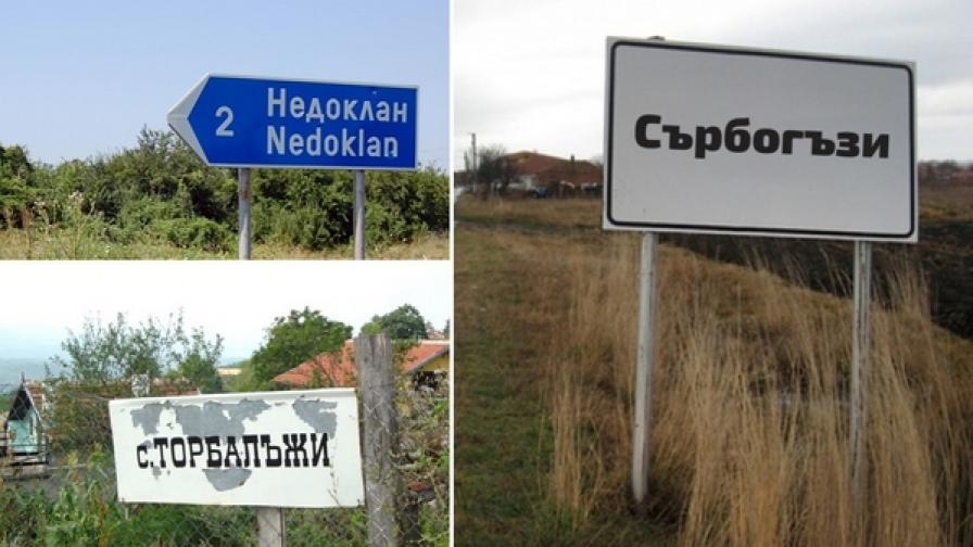 <p>Петте села в България с най-абсурдните имена са...</p>