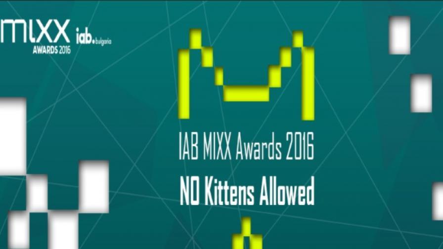 Удължават срока за участие в конкурса MIXX Awards