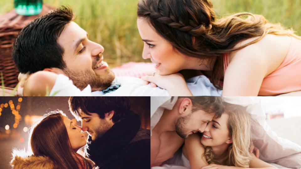 15 двойки от хороскопа, които имат шанс за дълготрайна връзка