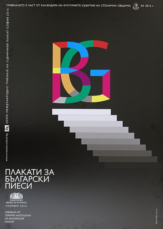 """- В НДК бе дадено начало на престижното събитие с откриването на изложбата """"Плакати за български пиеси"""", която е част от Триеналето. Изложбата е..."""