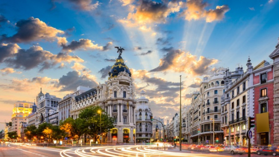 Мадрид, моя любов!