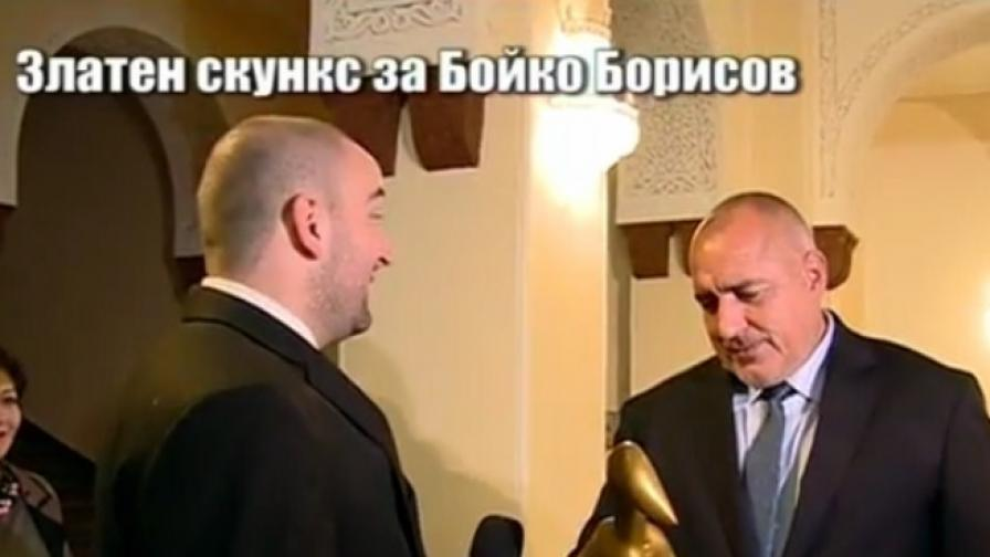 """И """"Златният скункс"""" отива при... Бойко Борисов"""