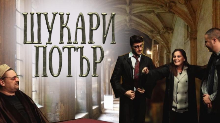 Смешна пародия с героите от поредицата за Хари Потър