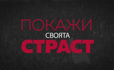 Покажи своята страст - качи видео от мача Лудогорец - Левски