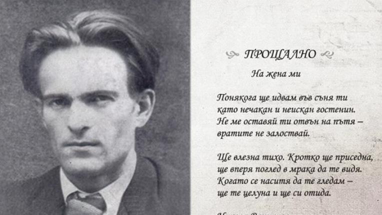 Любимите стихове от Никола Вапцаров