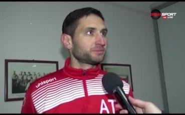 Тунчев: Бяхме добре мотивирани, всички сме щастливи