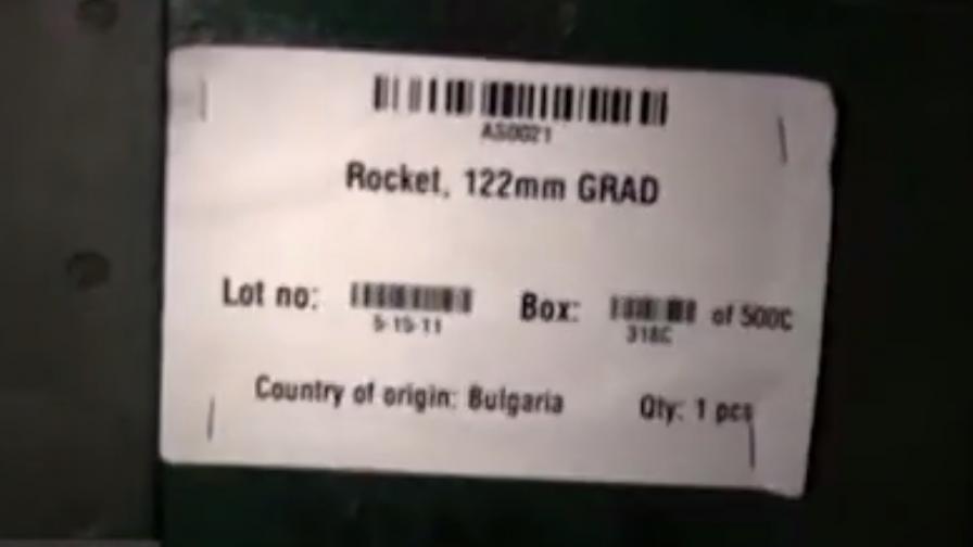 """""""Труд"""": Алепо пълен с български ракети и боеприпаси"""