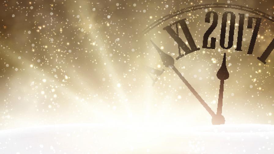 Краят на 2016 г. и дни преди Новата година - време е за...