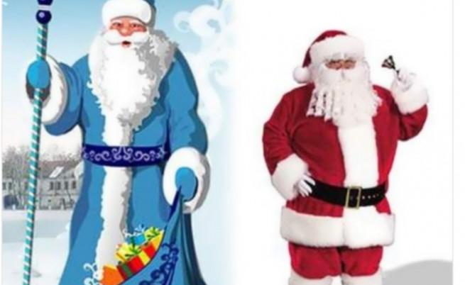 Дядо Коледа vs. Дядо Мраз