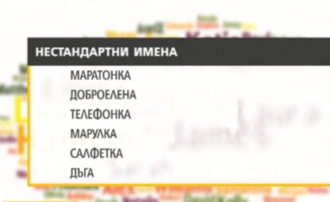 Кои са най-странните имена: Салфетка, Маратонка и Грозьо