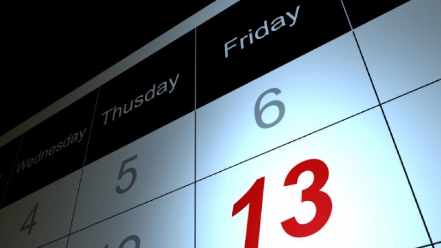 13 любопитни факта за петък 13-и