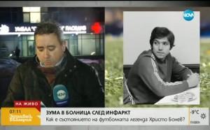 Христо Бонев остава в стабилно, но критично състояние