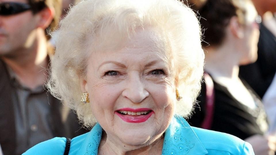 Edna вдъхновяваща жена на 96 - прелестната Бети Уайт!