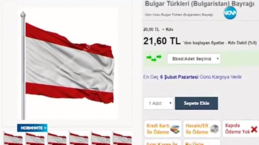 """Какъв е сценарият зад """"знамето на българските турци"""""""
