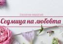 В духа на любовта - свежи идеи за Свети Валентин