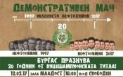 Златното футболно поколение на Бургас се събира отново