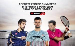 Димитров срещу Гофен на живо от 20:30 часа по Mtel Sport 1