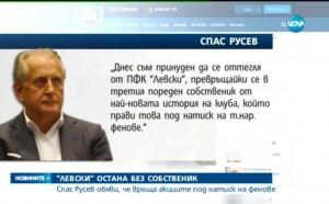 Левски остана без собственик, обобщение на горещия ден