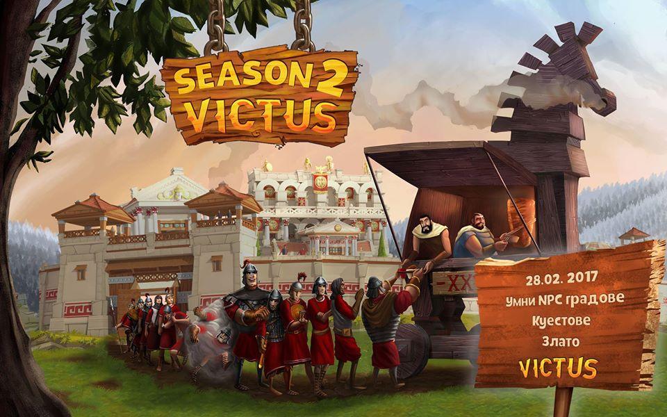 Родната Victus Game се завръща за втори сезон на 28 февруари