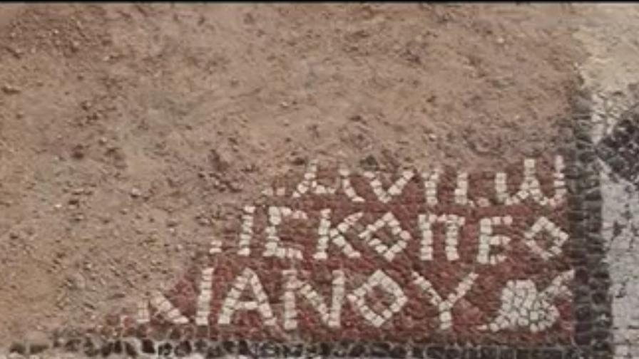 Откриха над 2000 квадратни метра уникална мозайка в Пловдив