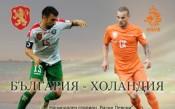 Вече има билети за България - Холандия