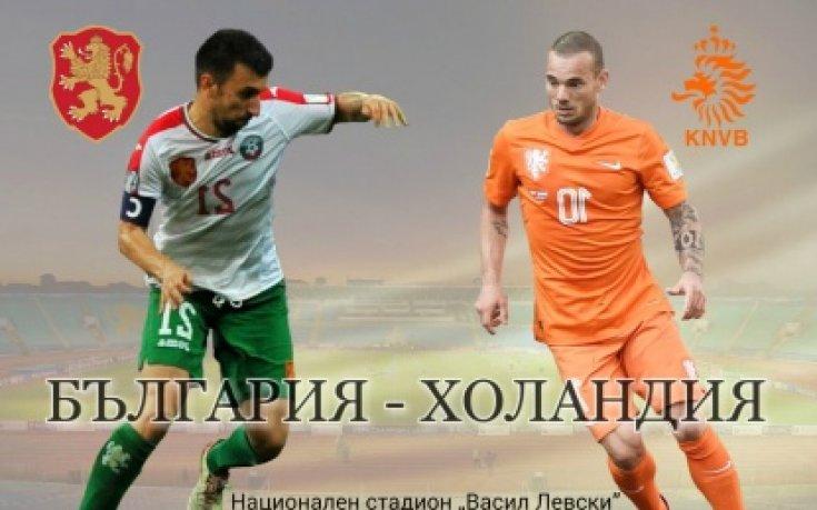 Пуснаха билетите за България - Холандия