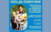 """Ботев се включва в кампанията """"Нека да помогнем!"""" в подкрепа на Цветан Тричков"""